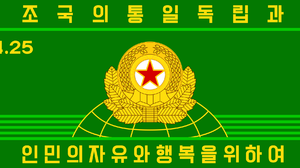 North Korea Flag Military Communism 2000x1000 Wallpaper