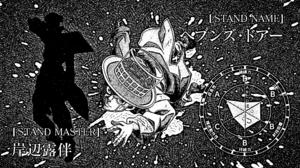 Heaven 039 S Door Jojo 039 S Bizarre Adventure Rohan Kishibe 1920x1080 wallpaper
