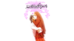Girl Hijab Love Man 3800x2000 Wallpaper