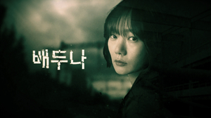 Forest Of Secrets Korean Women Face Monochrome 1920x1080 Wallpaper