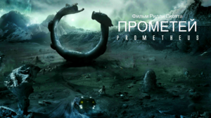 Alien Prometeus 3000x1688 Wallpaper